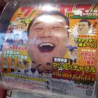 ゴールデンウィークに怖い夢を見て号泣して、新東名高速道路で名古屋に行ったから報告ですっ!! GW6