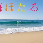 夏休みにアクアラインの海ほたるに行ったので報告ですっ!!
