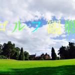 5月3回目の週末わ、鉄人・ゴルフ・松山くん★!! その2