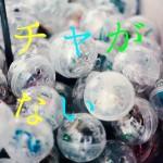 5月2回目の週末わ、召喚・稲中・アイアンマン★!! その1